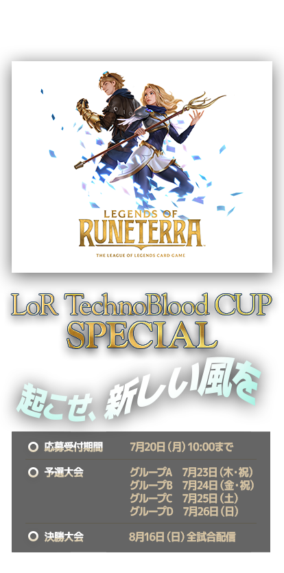 LoR TechnoBlood CUP SPECIAL